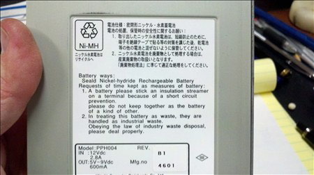 9570 Cache battery Part 5507353-13-269
